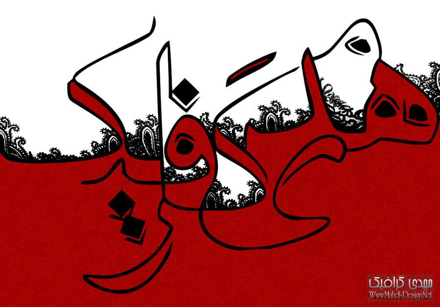 Typomahdi by Mahdi-Design