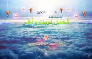Happy Aid Adha by HAZARDOS