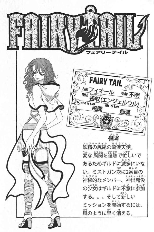 Fairy Tail OC - Fior Chara Cover JAP by TenshiNoFuu on DeviantArt