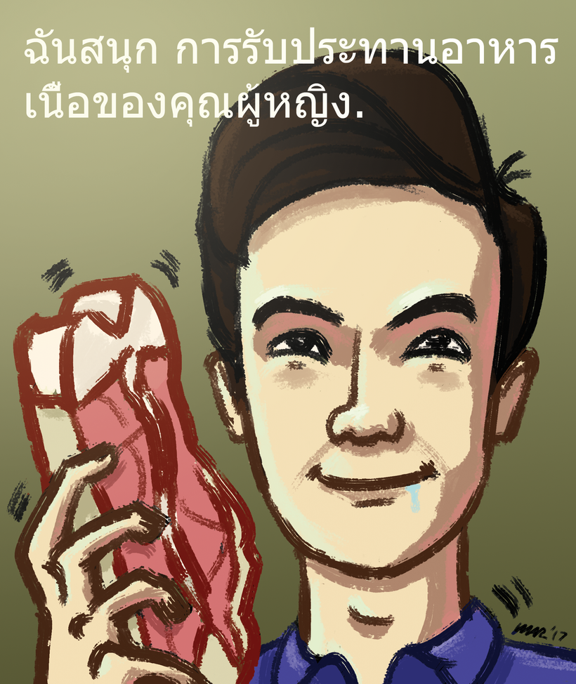 Thai James Mar Meat by gaudog