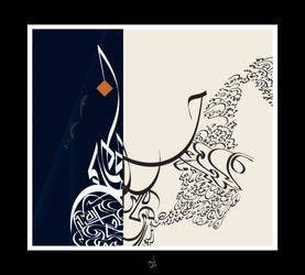 Calligraphy 04 by malikanas