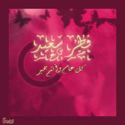 Eid Al Feter
