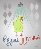 In My Hut I'm a Bird by sonsunbl4