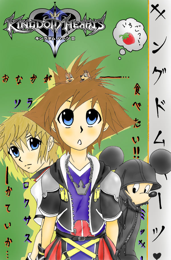 Kingdom Hearts two