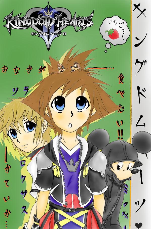 Kingdom Hearts two by ScarsInsideHeaven