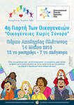 RAINBOW FAMILIES GREECE poster by Asaph