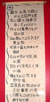 Matsuo Basho Hand-Made Scroll