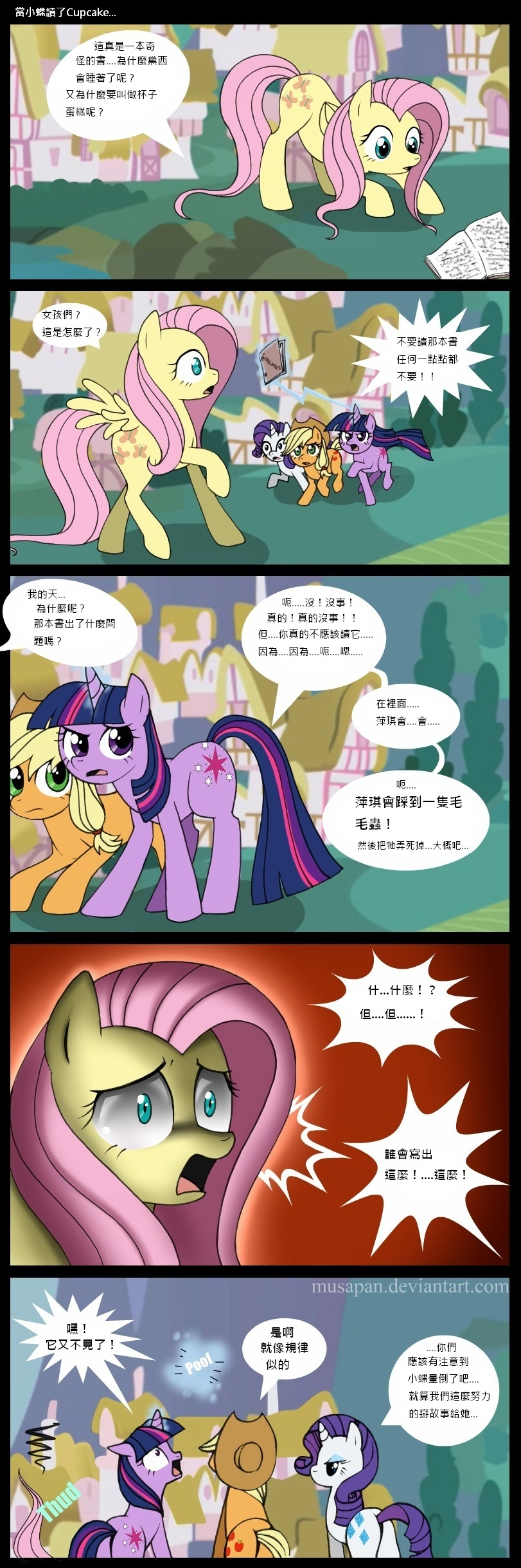 Musapan's MLP Comics translate in chinese (5/8) by clearnessun