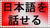 Nihongo o hanaseru by Purrbaby101