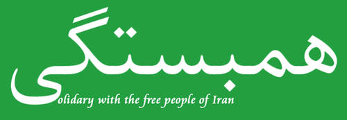 Support Iran: Solidarity by FoxMaq