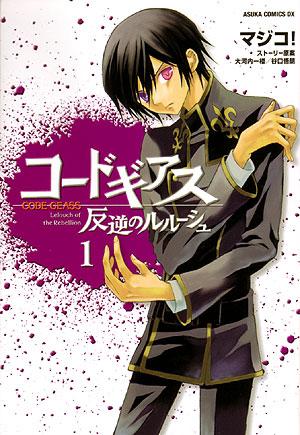 [Obrazek: Code_Geass_Cover_Manga_Vol_1_by_Kuro_No_Kishidan.jpg]