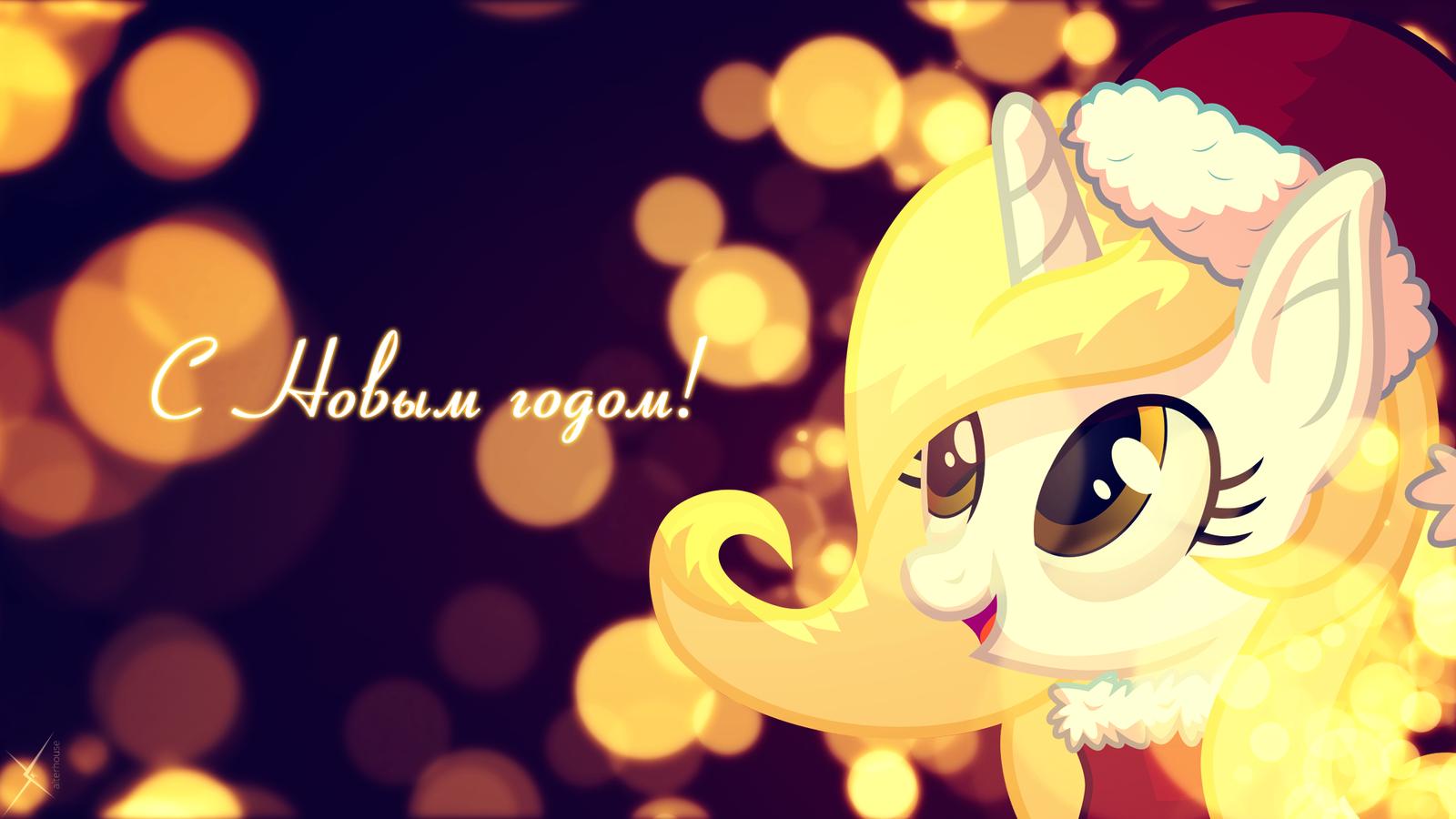 Happy New Year (pony | 2015) by Alterhouse