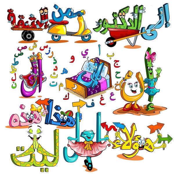 Arabic Alphabet Calligraphy Wallpaper Arabic alphabet by artist-in-