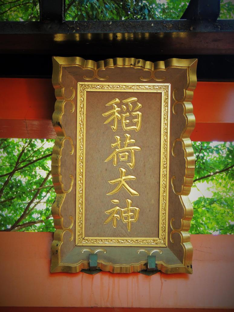 Fushimi-Inari 47 by Hikaru979