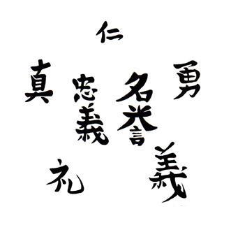 7 Virtues of Bushido