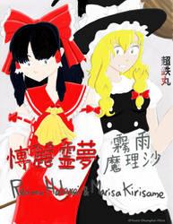 Reimu Hakurei and Marisa Kirisame by Chotetsumaru