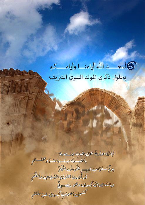 Mowled al-rasool by silentart08