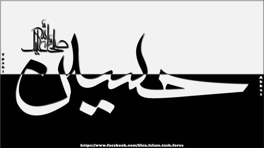 Ya Hussain Calligraphy ya hussain a.s by Ypak...