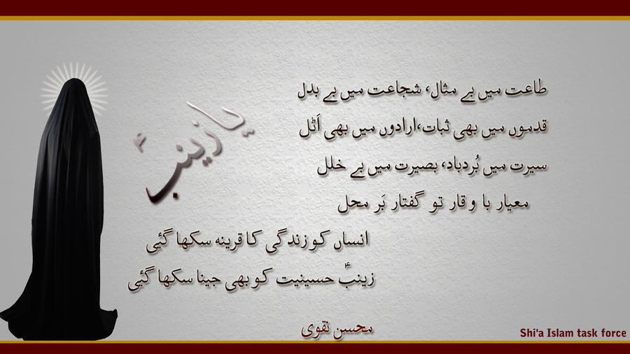 poetry wallpaper in urdu free download