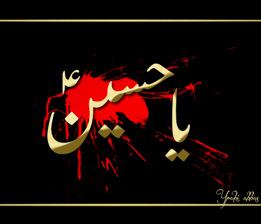 Ya Hussain Wallpapers 2012 ya hussain a.s by Ypak...
