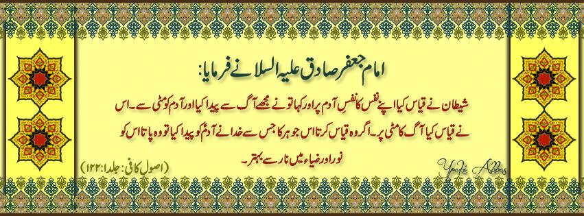imam jafar al sadiq an islamic