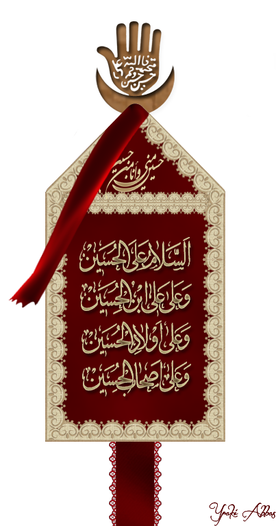 ya hussain a.s (alam ghazi abbas a.s)