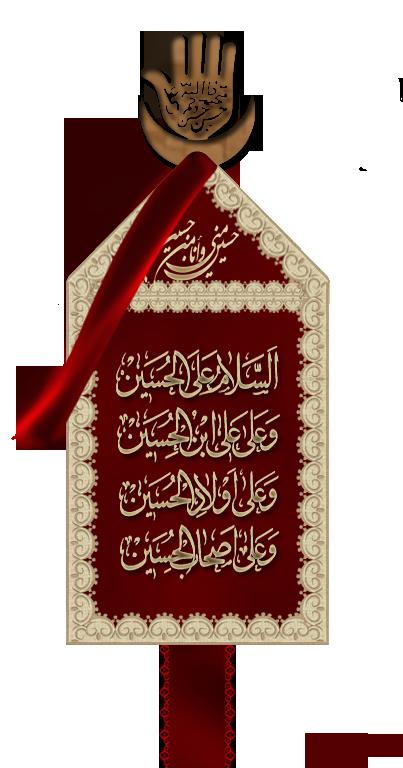 ya hussain a.s (alam ghazi abbas a.s) by YpakiAbbas