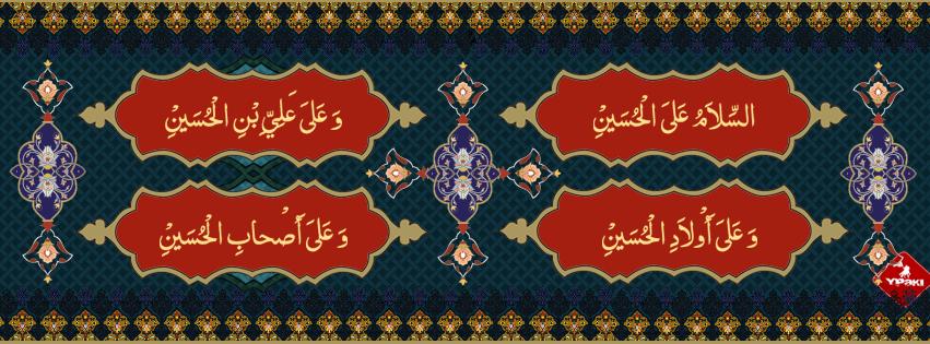 Maula Ali Shrine Wallpaper: Ya Ali (a.s) Aap Ki Sarkar: Salam Ya Hussain A.s