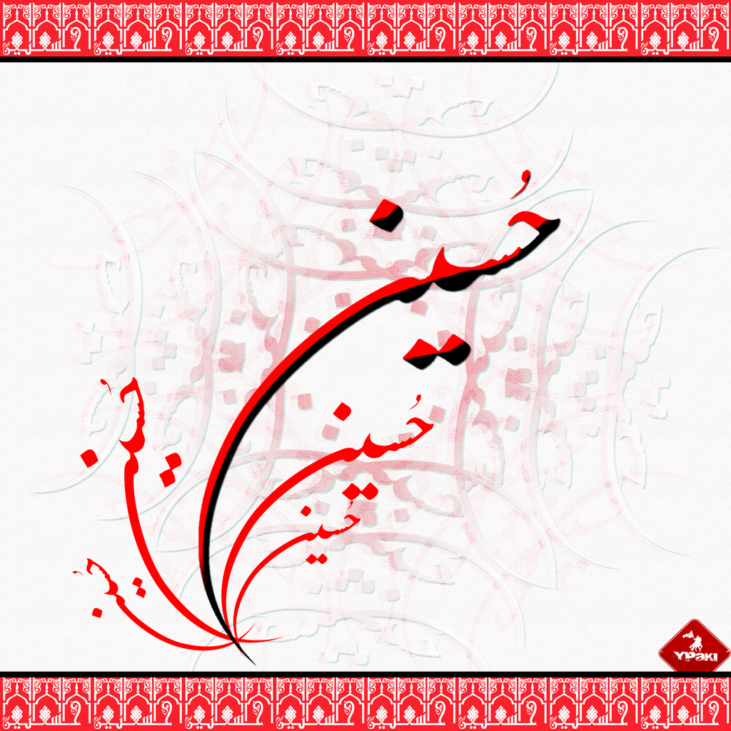 Ya Hussain Calligraphy Ya Hussain a.s ...