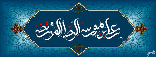 Hazrat Imam Ali Raza (A.S) by YpakiAbbas