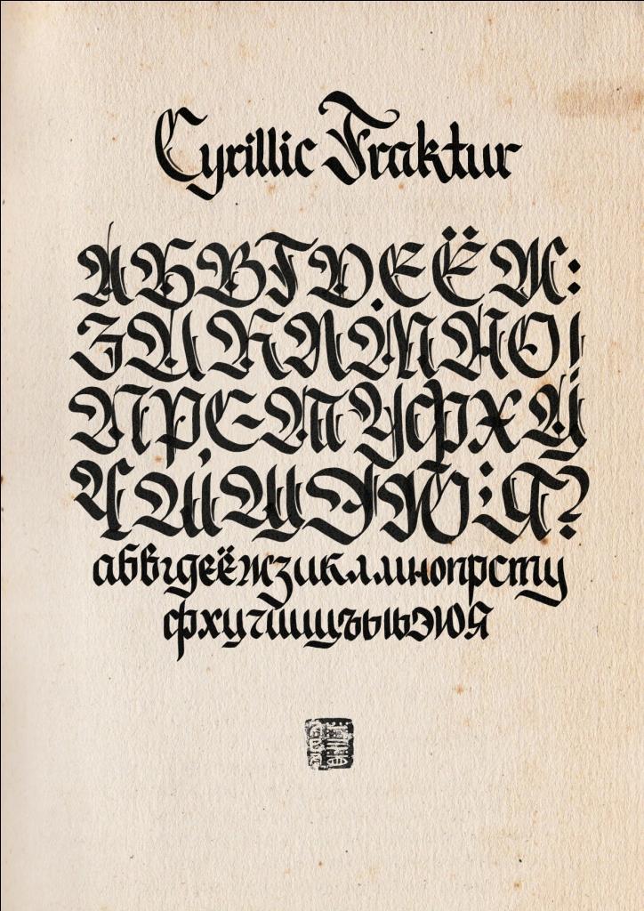 Cyrilic Fraktur By Joleak