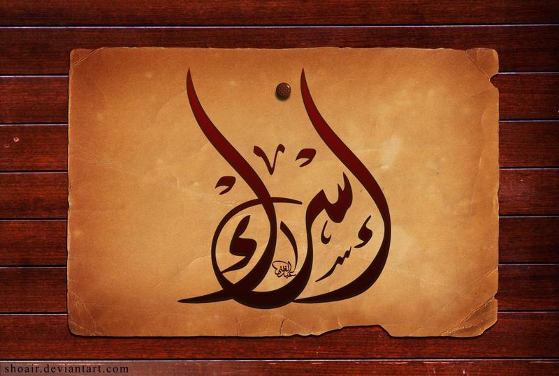 Esraa by esraart esra arapça yazılışı