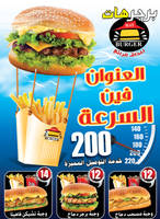 burger speed200 by abo-yehia