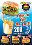 burger speed200
