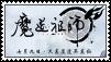 mo dao zu shi stamp by idolgoth