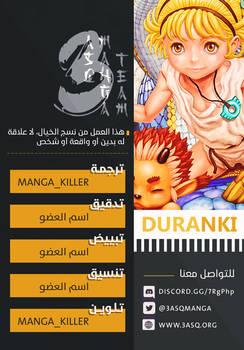 Duranki credit page