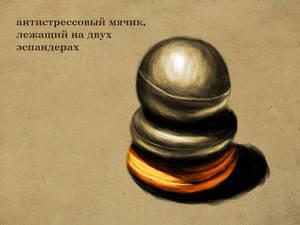Espand Ball