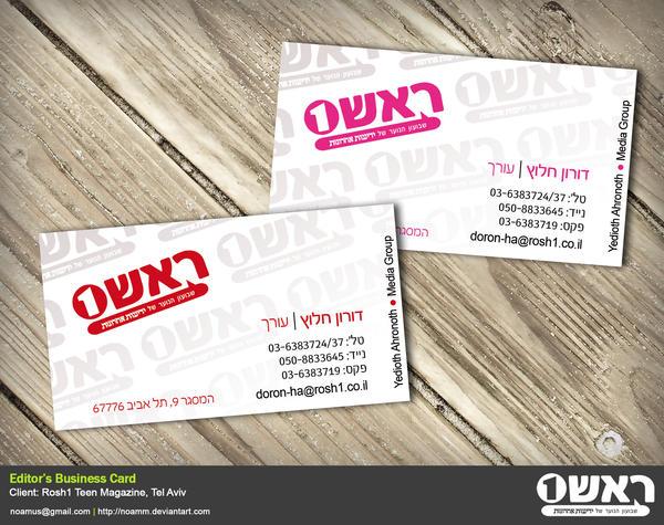 Rosh1 Editor's Business Card by NoamM on DeviantArt