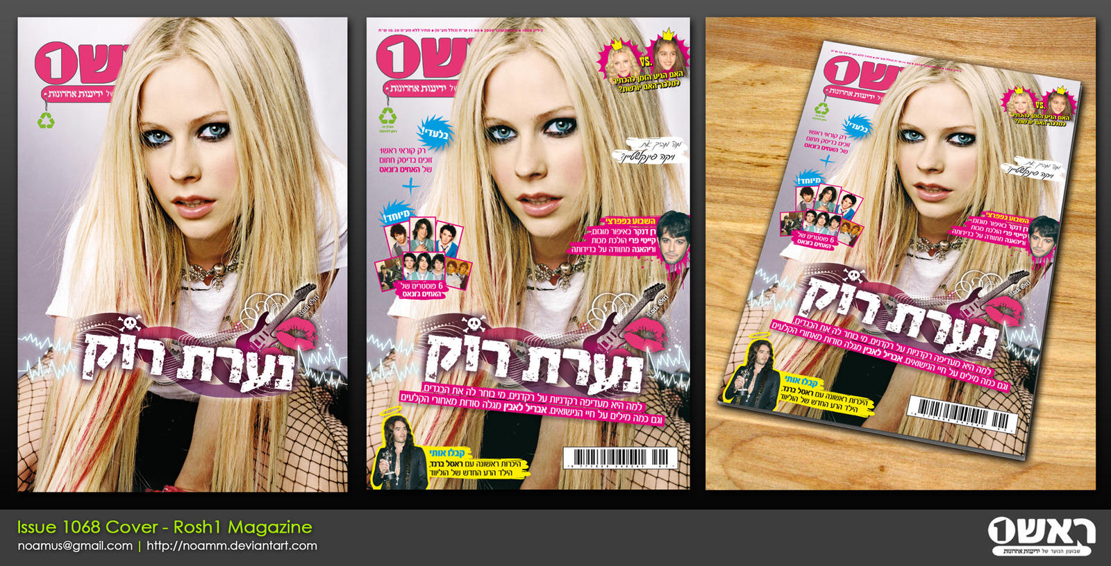 Cover - Rosh1 - Issue 1068 by NoamM