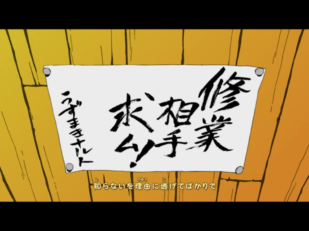 Naruto Sign: What does this say? by Jokerisdaking