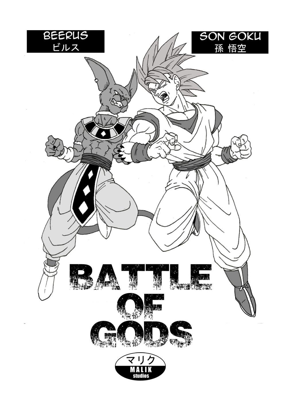 SSJ God Son Goku vs. Beerus by MalikStudios