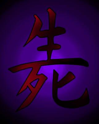 Japanese symbol of death by blaulemonade on deviantart