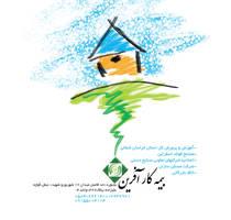 bime kar afarin by Fereshteh-eslah