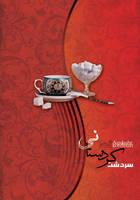 sugar by Fereshteh-eslah
