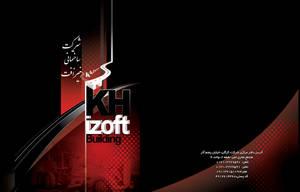 hardcover by Fereshteh-eslah