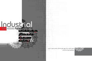 Industrial by Fereshteh-eslah