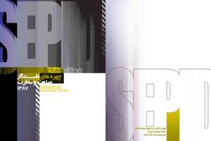 industrial2 by Fereshteh-eslah