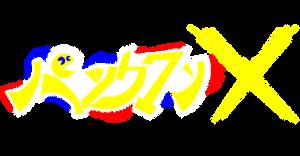 Pac-Man X (Japanese logo)