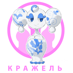 Krazhel', Crafted Pokemon by Okt-0