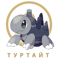 Turtite, Stalagmite Pokemon